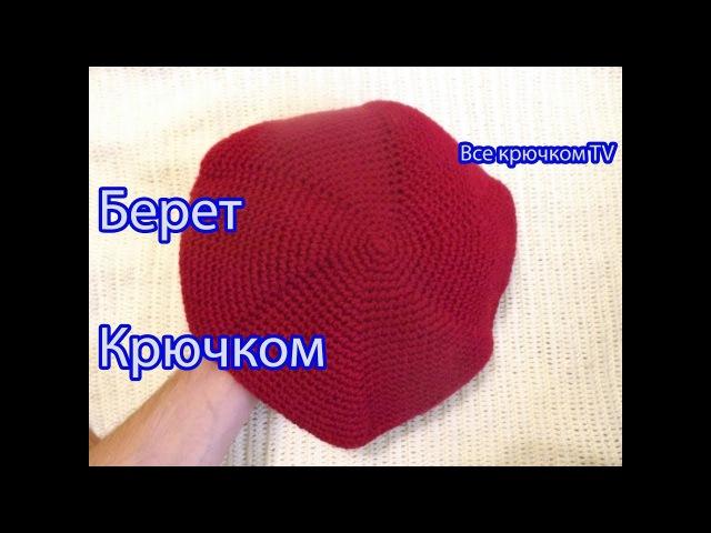 Берет тёплый крючком Beret knitted Все крючком TV