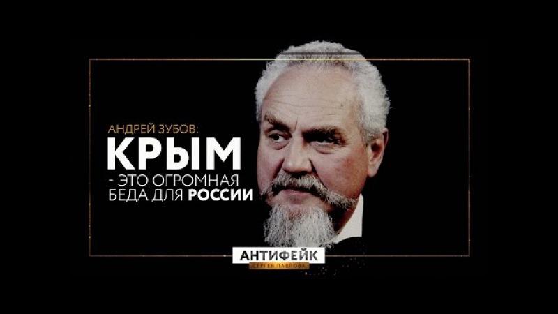 Профессор Зубов Крым это огромная беда для России Антифейк