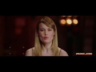 KONG: SKULL ISLAND - More Mountain than Mammal ft. Brie Larson
