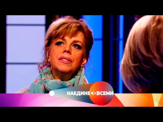 Наедине со всеми Гость Любовь Казарновская Выпуск от19 12 2016
