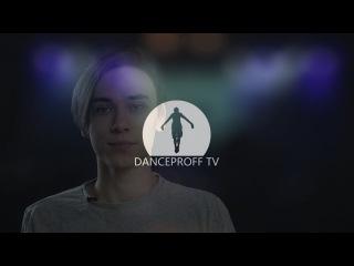 4 фильма, которые должен посмотреть каждый танцор. Danceproff-TV #5