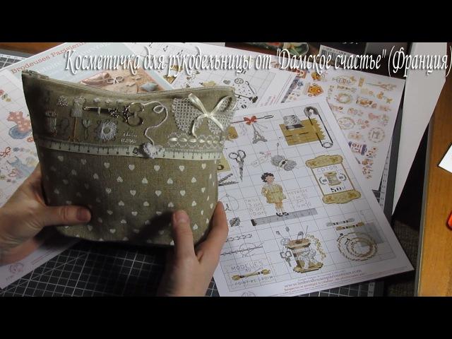 Прикладная вышивка. Косметичка для рукодельницы от Дамское счастье (Франция)