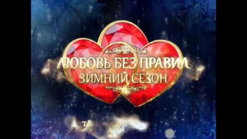 Приглашаем на развлекательное шоу Любовь без правил Камышин 25 02 2017