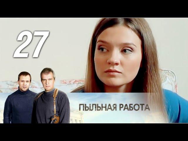 Пыльная работа. 27 серия. Криминальный детектив (2013)