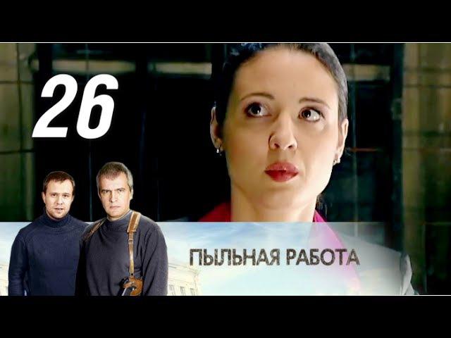 Пыльная работа. 26 серия. Криминальный детектив (2013)