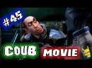 ▶Movie Coub 45 🎬 Лучшие кино - коубы. Приколы из фильмов, сериалов и мультиков