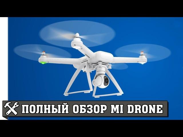 Недорогой квадрокоптер для профессиональной съёмки Xiaomi MI Drone Обзор