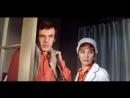 Дела сердечные (1973)