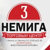 ТЦ Немига 3 - Одежда, Обувь, Развлечения (Минск)