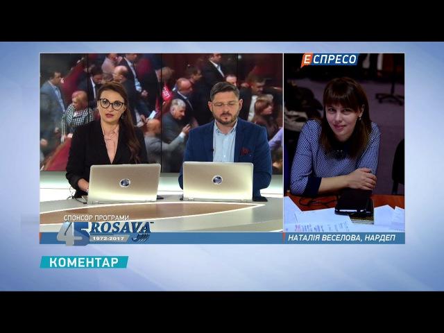Наталію Веселову виключили із фракції Самопоміч