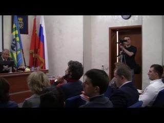 8-е заседание Совета депутатов городского поселения Видное 4-го созыва