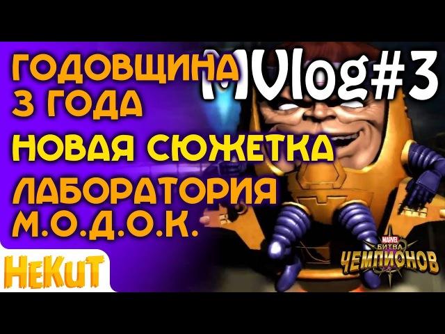 ❗ MVlog 3 Годовщина Новая Сюжетка Отель М О Д О К Marvel Contest of Champions