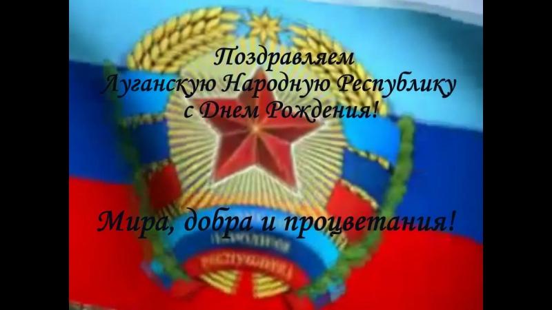 поздравления с днем рождения луганская народная республика черных свадебный
