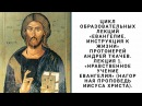 Евангелие - как инструкция к жизни! Лекция 2. Протоиерей Андрей Ткачёв