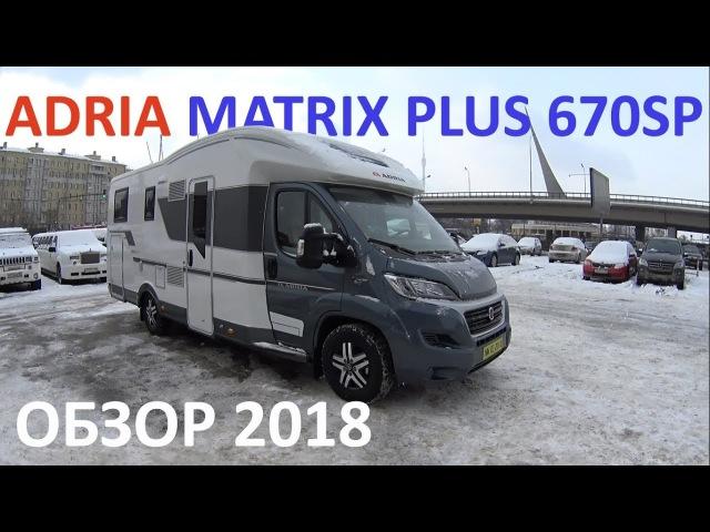 Самый популярный дом на колесах в России Adria Matrix 670SP