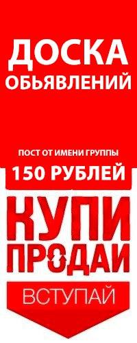 Доска Объявлений Бесплатные Обьявления   ВКонтакте 832b4752ec2