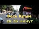 Алуштинский парк Миниатюр сегодня.Крым 2017 осенью.Все достопримечательности Кры