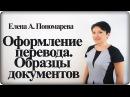 Как оформить перевод работника Елена А Пономарева