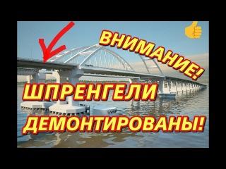Крымский(март 2018)мост! На А/Д возле Арки демонтировали шпренгели! Комментарий!