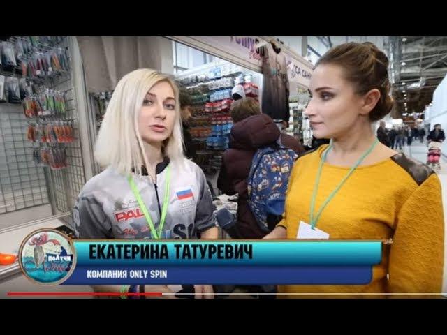 Интервью с Екатериной Татуревич на выставке Охота и рыболовство на Руси 2018 Получи леща
