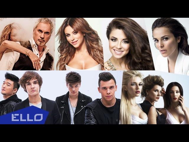 NON STOP MUSIC! 3 часа самых популярных клипов на ELLO!
