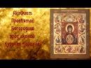 О защите от преступников и воровства.Акафист Пресвятой Богородице пред иконой Курская Коренная