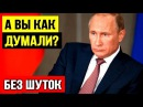 Самая СИЛЬНАЯ речь Путина за последние 10 лет! Ни одного слова в пустоту Слабой России больше нет!