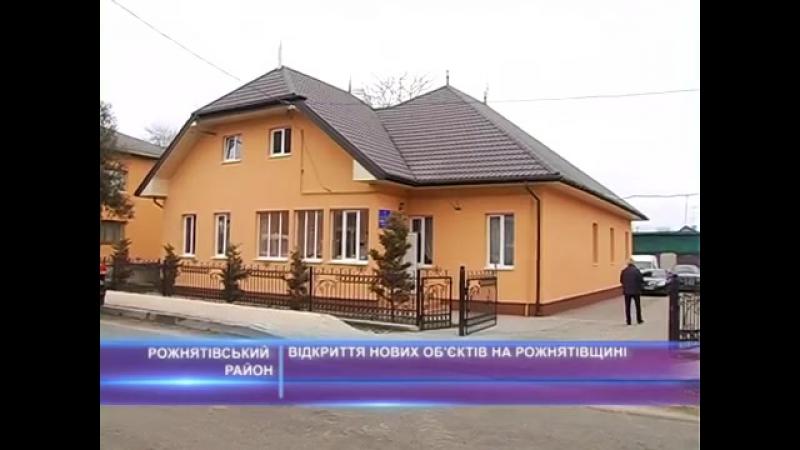 Відкриття нових обєктів на Рожнятівщині