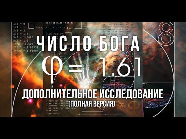 Число Бога Неопровержимое доказательство Бога The number of God The incontrovertible proof of God
