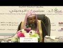 من لطيف استدلال الإمام مالك في باب  الأعتقاد و رؤية المؤمنين ربهم يوم القيامة   الشيخ سليمان الرحيلي