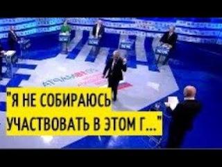 """Срочно! Грудинин не выдержал """"балаган"""" на первом канале и ПОКИНУЛ дебаты ()!"""