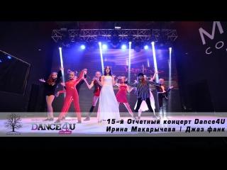 15-й Отчетный концерт Dance4U   Ирина Макарычева   Джаз фанк