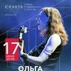 "17.06, Ольга Арефьева, Презентация альбома ""ИЯО"""