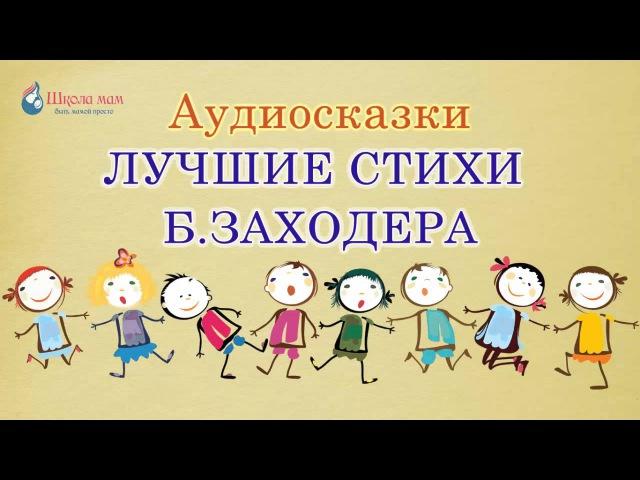 Лучшие стихи Бориса Заходера Стихотворения