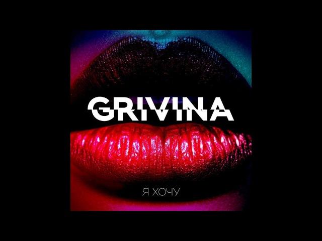 GRIVINA - Я хочу (сборник лучших песен)