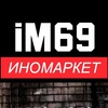 Иномаркет 69 •АВТО-МОТО запчасти • iM69