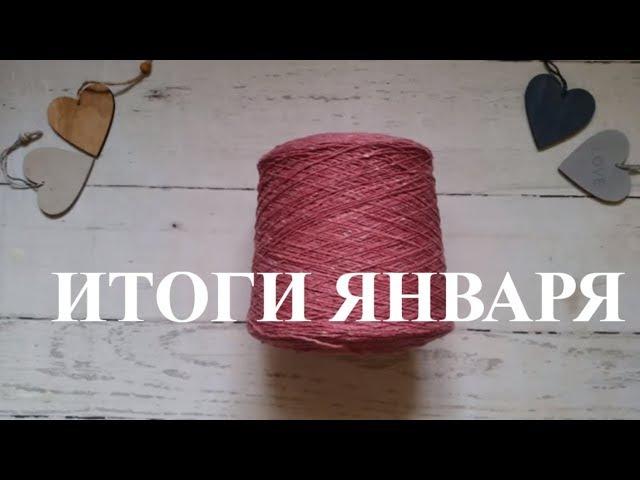Итоги января 2018. Софт Донегал. Твид Нанук. Детский комбинезон.