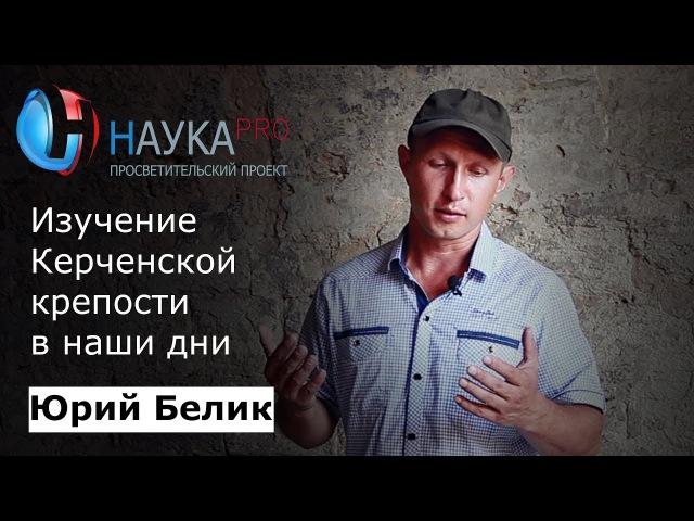 Юрий Белик Изучение Керченской крепости в наши дни