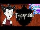 [Sharklee's animation meme] Trypophobia (Feat. Don't starve)