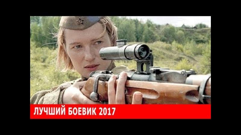 Лучший боевик 2017 HD ЧЕРНАЯ АКУЛА фильмы про войну русские фильмы