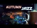AUTUMN JAZZ SOFT INSTRUMENTAL MUSIC ROMANTIC CAFE JAZZ RELAXING BACKGROUND 2018
