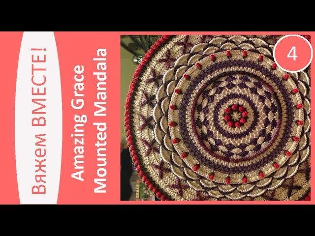 Вяжем вместе ковер из шнура Amazing Grace Mounted Mandala. Часть 4