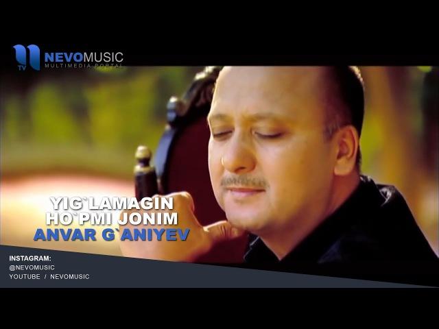 Anvar G'aniev - Yig'lamagin ho'pmi jonim | Анвар Ганиев - Йигламагин хупми жоним