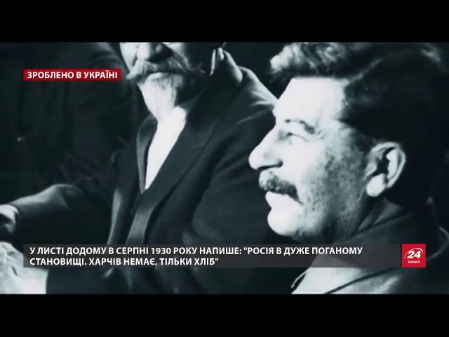 Зроблено в Україні. Гарет Джонс – журналіст, який першим розкрив правду про Голодомор 33-го року