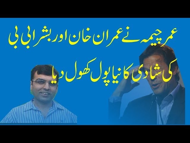 Umar cheema talk about imran khan third marriage with bushra bibi
