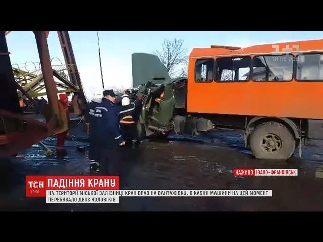 В Івано Франківську будівельний кран упав на вантажівку двоє людей загинули