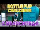 MLG: Bottle Flip Challenge с Велосипеда (полная версия).