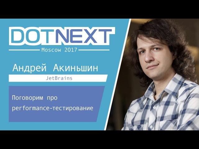 Андрей Акиньшин Поговорим про performance тестирование