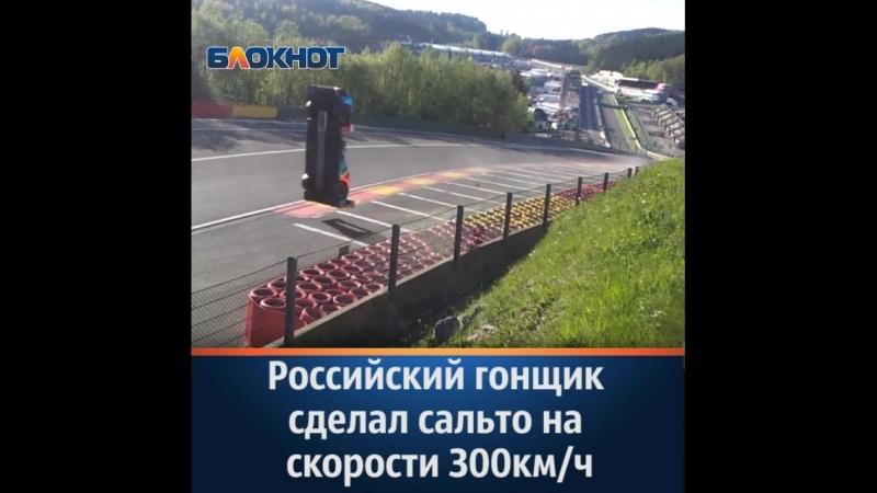болид российского гонщика Исаакяна Матевоса перевернулся в воздухе на скорости 300 километров в час