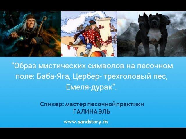 Образ мистических образов на песочном поле★ [Песочная терапия - Галина Эль]